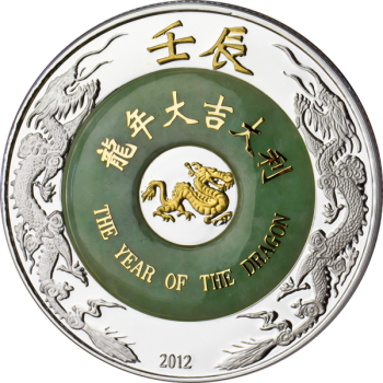 2012_Laos_2oz_Silver_Jade_Year_of_the_Dr